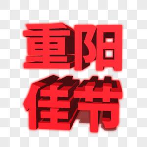 红色重阳节字体图片