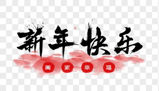 新年快乐毛笔字图片