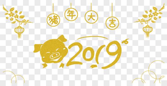 猪年2019年字体图片