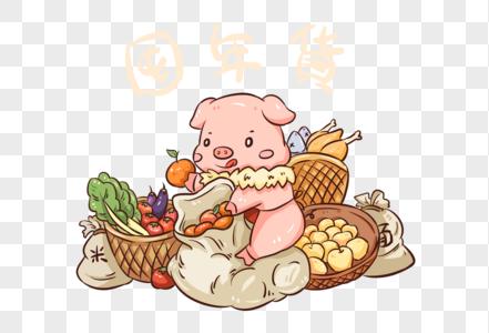 新年猪囤年货图片