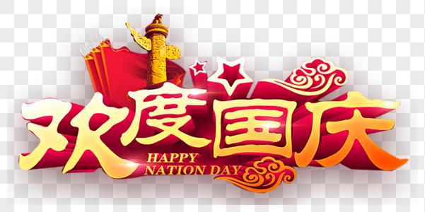 大气国庆节字体图片