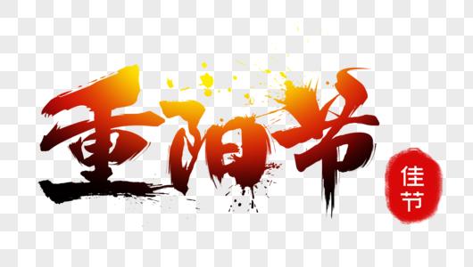 重阳节毛笔字图片