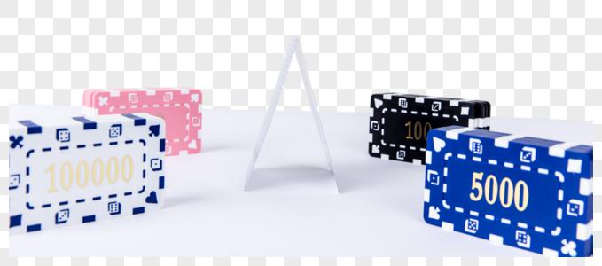 团队扑克筹码分工合作摆拍图片