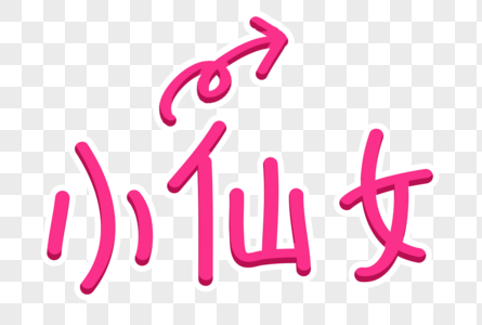 小仙女字体图片