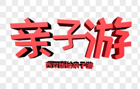 亲子游字体设计图片