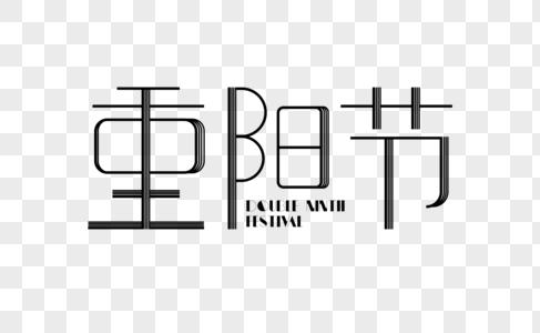 重阳节字体图片
