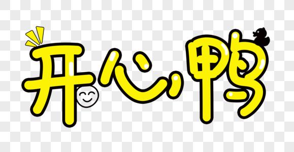 开心鸭字体设计图片