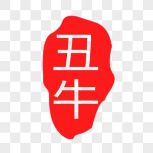 丑牛印章字体图片