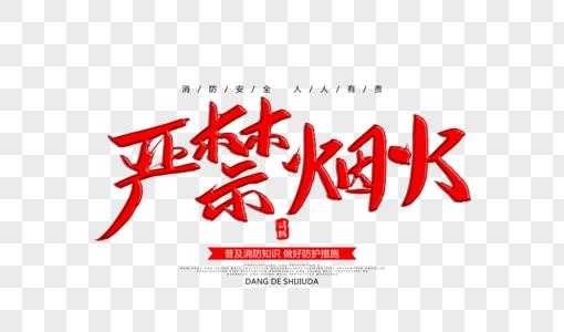 严禁烟火毛笔字设计图片
