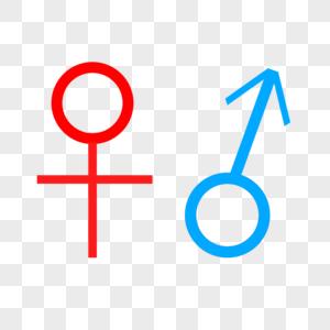 男女符号标志图片