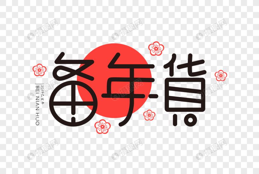 备扁平素材UI元素字体格式ai年货_设计学ui设计培训班哪个好图片