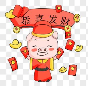 新年猪恭喜发财图片