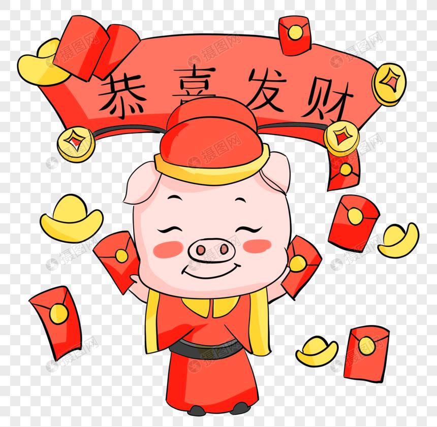 新年猪恭喜发财格式表情PNG素材_设计素材免跪拜元素包动图图片