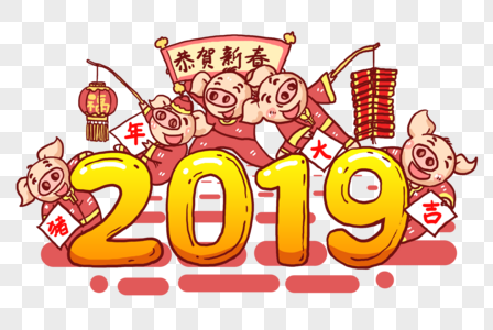 2019年春节字体设计图片