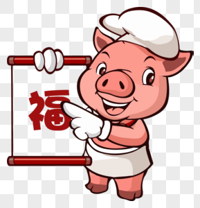厨师猪形象送福图片