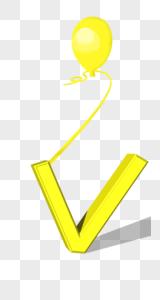金色字母V图片