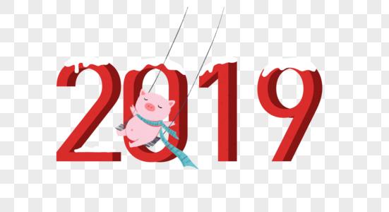 2019创意字体插画元素图片