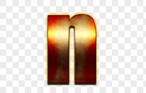 金属立体英文字母n图片