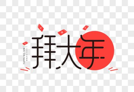 拜大年UI扁平字体图片