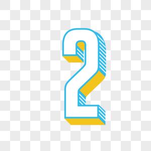 立体数字2图片