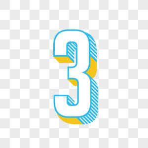 立体数字3图片