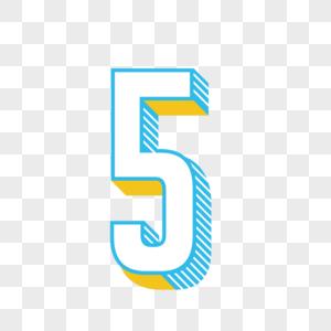 立体数字5图片