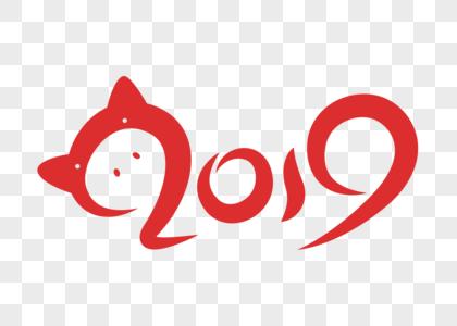 2019创意字体图片