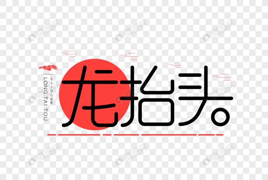 龙抬头扁平UI格式字体素材ai元素_v扁平鼎图建筑设计有限公司怎么样图片