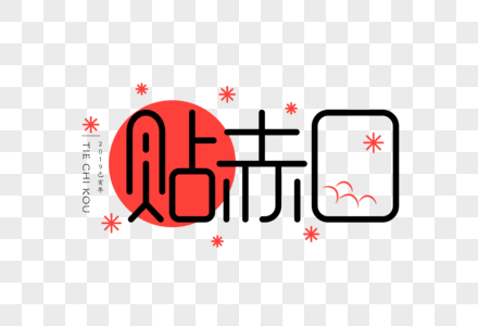 贴赤口扁平UI字体图片