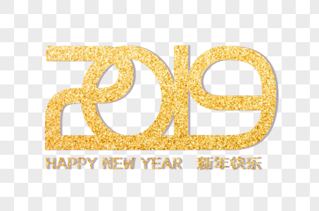 2019铂金字体设计图片
