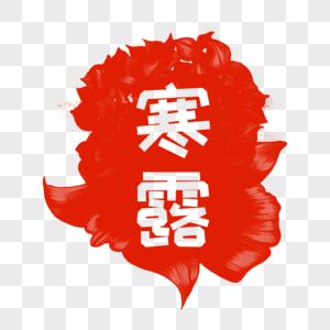 寒露红色印章图片