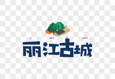 手绘卡通丽江古城字体设计旅游旅行图片