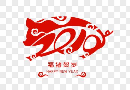 2019福猪贺岁字体设计图片