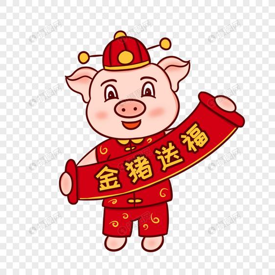 猪年金猪送福卡通字体设计元素素材psd格式_设计素材