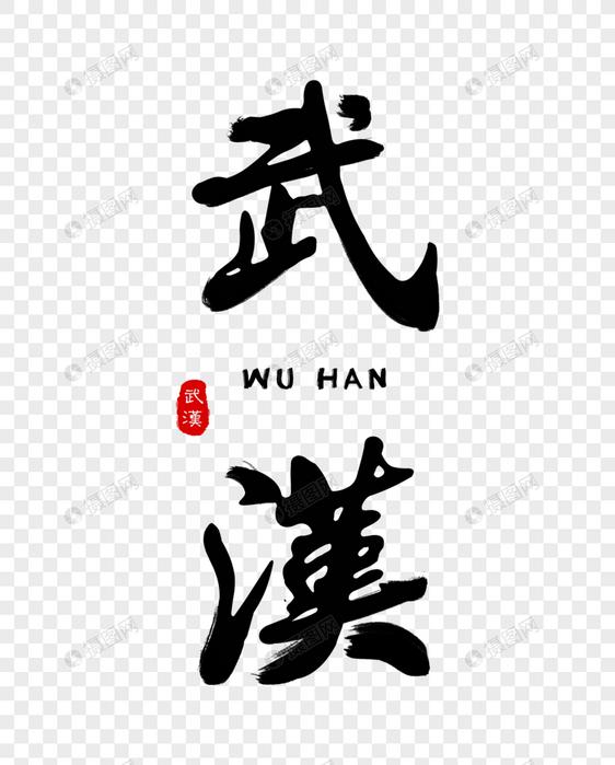 精致武汉毛笔字元素素材psd格式_设计素材免费下载图片
