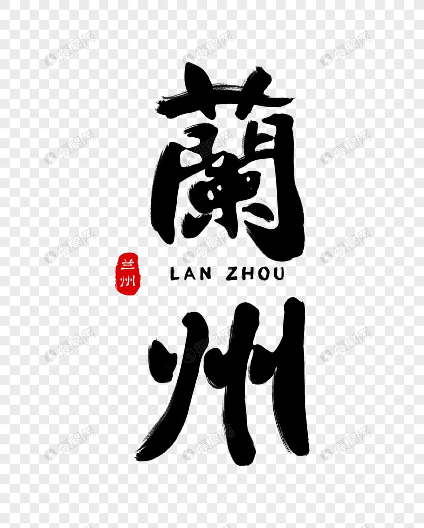 兰州字体元素毛笔格式psd小学_设计素材免费明德杭州市素材图片