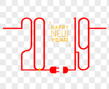 简约充电2019粉嫩艺术字图片