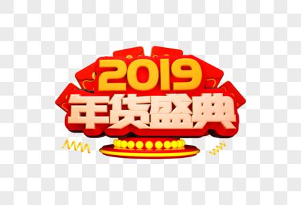 2019年货盛典艺术字图片
