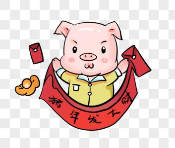 发红包的猪图片