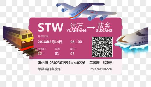 回家的车票图片