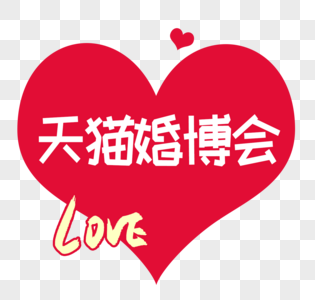 天猫婚博会字体设计图片