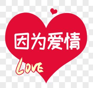因为爱情字体设计图片
