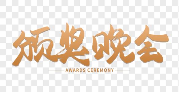 颁奖晚会毛笔字设计图片