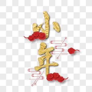祥云环绕金色中国毛笔字小年字体图片