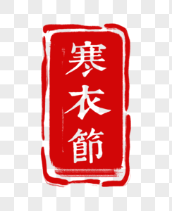 寒衣节印章图片