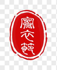 寒衣节篆体印章图片