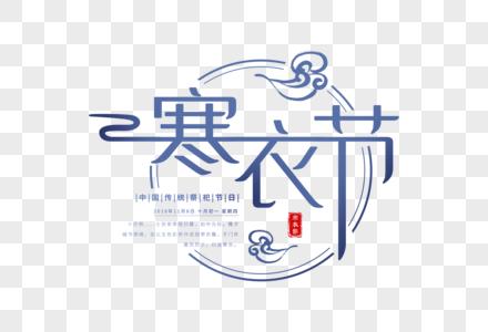 中国风寒衣节字体设计图片