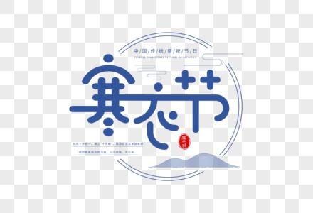 中国风寒衣节字体图片