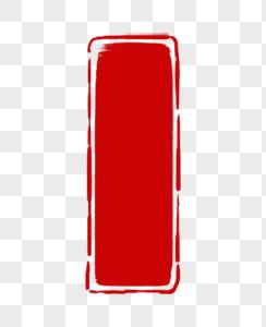 长方形红色印章图片