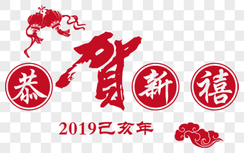 红色恭贺新春字体设计图片